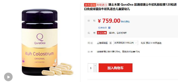 Kuh-Collostrum von SwissBioColostrum AG im chinesischen JD-Onlineshop.