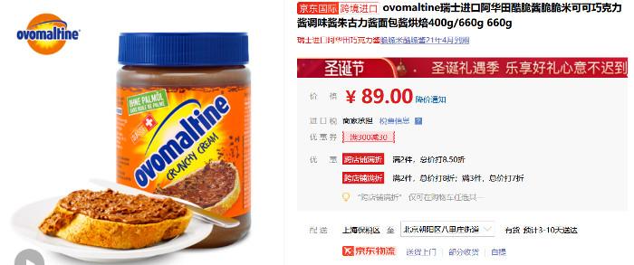 """<a href=""""https://pcitem.jd.hk/61680673185.html"""" target=""""_blank"""" rel=""""noopener"""">Palmölfreier Ovomaltine-Brotaufstrich im chinesichen Online Shop pcitem</a> durch Vermittlung des <a href=""""https://www.alpinecabin.swiss/#markenpartner"""" target=""""_blank"""" rel=""""noopener"""">Alpine Cabin, wo Sie mehr über die Schweizer Partner für den Export nach China erfahren</a>."""