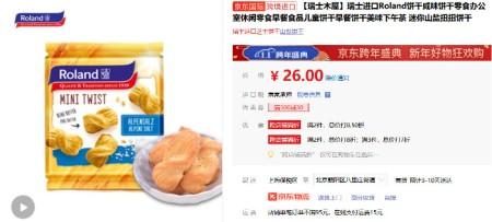 Diese Roland Mini Twist mit reiner Butter und Alpensalz sind in der Schweiz nicht erhältlich, jedoch im chinesischen online Shop von pcitem, durch Vermittlung des Alpine Cabin, wo Sie mehr über die Schweizer Partner für den Export nach China erfahren.